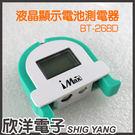 iMax 液晶顯示電池測試器 電量測試器...