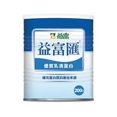來而康 益富 益富匯 優質乳清蛋白 每箱12罐 滿3800送轉轉罐
