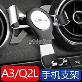 專用手機支架 A3/S3/Q2L車載導航手機架車內飾改裝飾用品配件 快速出貨