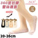 【衣襪酷】100%完美不滑落 止滑 韓風 蕾絲 襪套 隱形襪 金滿意 ALX