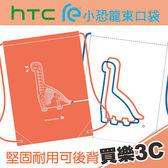 HTC 品牌 小恐龍 帆布 束口帶背包,可側背及後背,經典設計