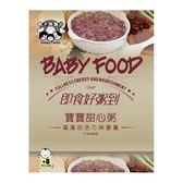 親子御膳坊-寶寶甜心粥/寶寶副食(150g x 2入)
