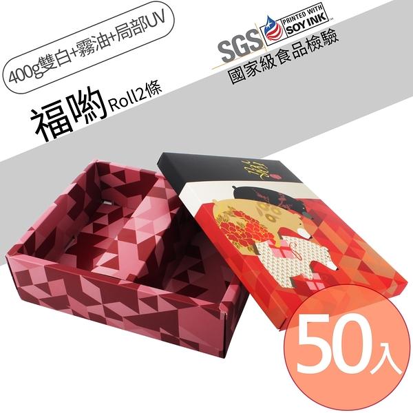 《福喲》Roll 2條(50個/組) 瑞士捲盒|捲心蛋糕|生乳捲|包裝盒|蛋糕盒