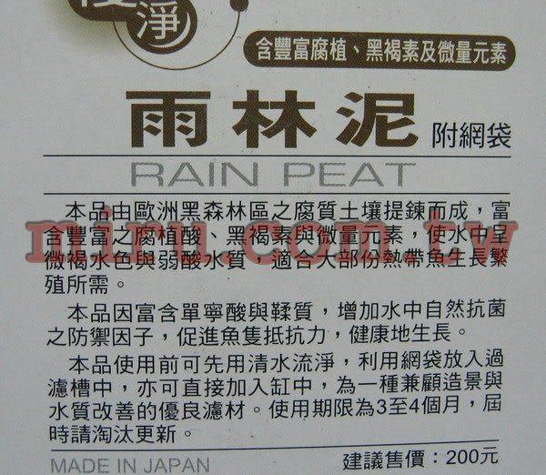 【西高地水族坊】BIO百歐 雨林泥480g