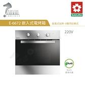《櫻花牌SAKURA》E6672 嵌入式電烤箱 110V 旋風式加熱.八種烹飪模式 220V 65公升大容量