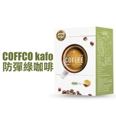 COFFCO kafo 防彈綠咖啡 7包/盒【小紅帽美妝】