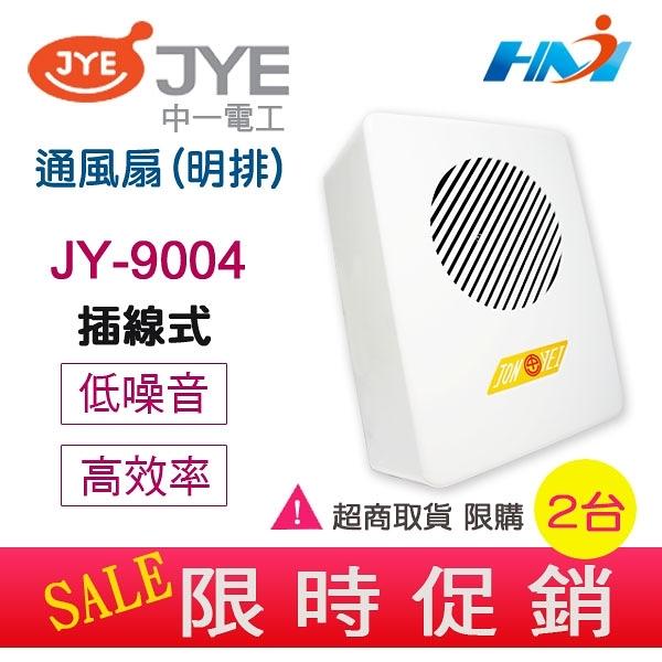 《中一電工 超商取貨》浴室通風扇 插線式 JY-9004(明排) 通風扇 浴室排風扇 / 浴室排風機 限購2台