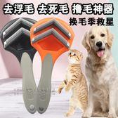 狗狗梳毛器貓咪梳子寵物去毛梳 祛脫毛梳毛刷去刮毛刷子掉毛神器『小淇嚴選』