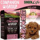 *發育寶*培育天然活力營養系列無穀玩賞幼犬(UCJ30)-2.5kg