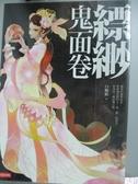 【書寶二手書T5/一般小說_JPR】縹緲.鬼面卷_白姬綰