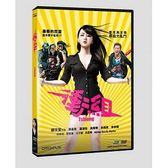 衝組 DVD Tshiong 免運 (購潮8)