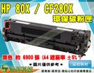 HP 80X / CF280X 黑色 環保超精細碳粉匣 適用 M401a/M401d/M401dn/M401dw/M425dw/M425dn