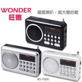 ♫♫免運♫♫科技三色♫♫旺德 WONDER USB/MP3/FM 隨身音響(WS-P006)♫♫公司貨♫♫
