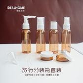 分裝瓶 旅行分裝瓶套裝便攜洗漱包男士女洗髮水沐浴露旅行裝空瓶旅游用品 2色