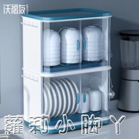 碗柜家用廚房碗盤收納架瀝水裝碗筷置物架帶蓋磁吸碗架碗筷收納箱 NMS蘿莉新品