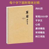 繁體草書鋼筆字帖硬筆書法 常用字千字文心經唐詩宋詞納蘭附對照
