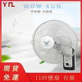 110v電風扇 現貨快出 壁掛式60hz16寸船用風扇左右搖頭外貿台扇訂製 YYJigo