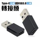 type-c 轉 USB 轉接頭 轉換頭...