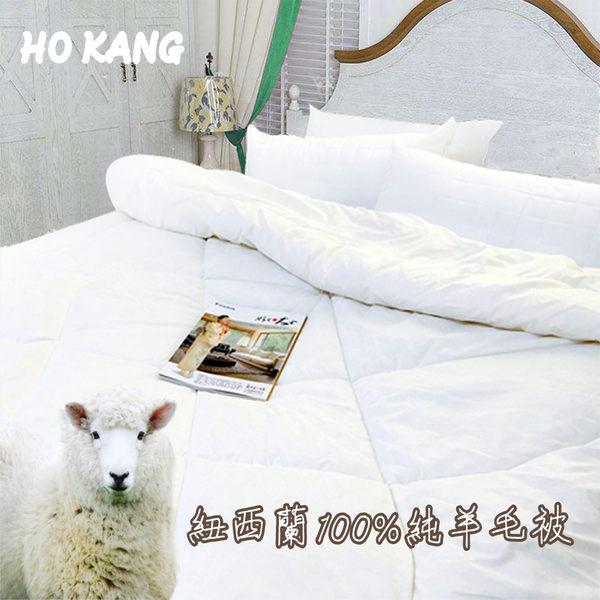 HO KANG  100%紐西蘭羊毛被 標準雙人