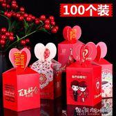結婚用品創意喜糖盒子 喜糖袋結婚糖果包裝盒婚禮糖盒紙盒100個裝 晴天時尚館