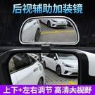 後視鏡汽車後視鏡加裝鏡教練鏡倒車鏡輔助鏡...