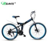 自行車 折疊山地自行車27速碟剎雙減震26寸學生成人單車JD 聖誕交換禮物
