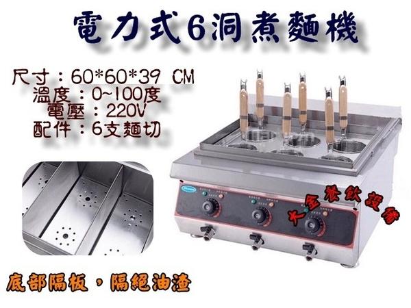 6孔電力式煮麵機/桌上型6洞煮麵機/電力式煮麵機/桌上型煮麵機/插電式煮麵機/燙熱食機/大金
