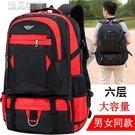 登山包70升旅行背包男雙肩包大容量旅游戶外登山包女徒步運動行李包50升YJT 快速出貨