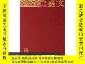 二手書博民逛書店同文之盛:清宮藏民族語文辭典:dictionaries罕見of