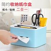 意可可創意多功能家用紙巾盒簡約客廳抽紙盒茶幾收納盒【快速出貨】