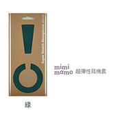 日本mimimamo超彈性耳機保護套 M (綠)