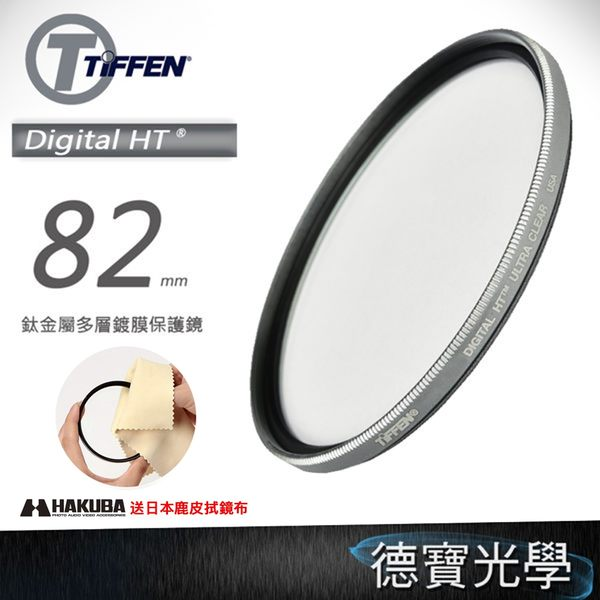 TIFFEN Digital HT 82mm UV 保護鏡 送好禮 高穿透高精度濾鏡 電影級鈦金屬多層鍍膜 風景攝影首選