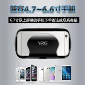 VR眼鏡3D眼鏡 3d眼鏡手機專用vivox20/x21/vr眼鏡6.4/6.5寸6.44通用7寸大屏 nm15873【Pink中大尺碼】