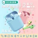 藍芽耳機 無線耳機 藍芽5.0 [保固三個月] inPods12 馬卡龍耳機 耳機 磨砂 繽紛 交換禮物 i12 多色
