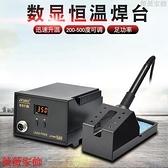 焊台 調溫電烙鐵工業級936焊臺恒溫烙鐵焊錫槍可調溫家用套裝維修焊接 薇薇MKS