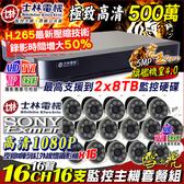 監視器 士林電機 1080P 16路16聲主機DVR +16支1080P 8陣列槍型攝影機 AHD/TVI/類比/IPCAM 台灣安防
