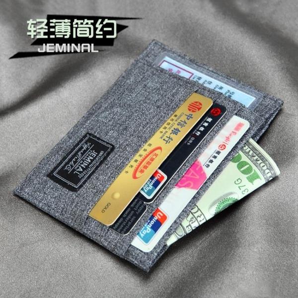 男帆布簡約迷你卡包超薄零錢駕照卡片包一體錢包駕駛證卡套小卡夾 韓美e站