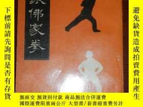 二手書博民逛書店罕見北派佛家拳Y12652 袁楚材 著 華聯 出版1984