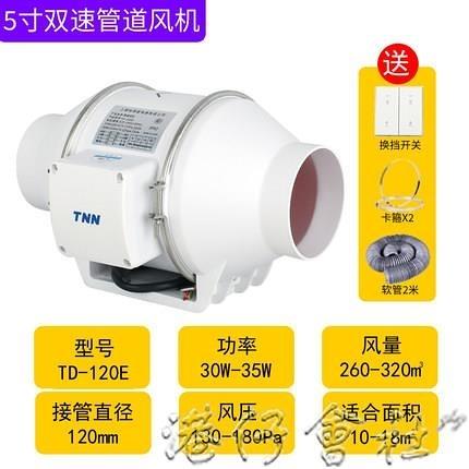 通風扇 管道風機4寸6寸8寸抽風機強力靜音廚房油煙排氣換氣扇衛生間排風 交換禮物