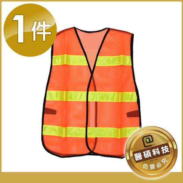 ☆醫碩科技☆【TA-004】環保反光背心 確保夜間清掃/交管/行車等活動安全