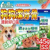 【 ZOO寵物樂園 】最高雞密》蝦紅素牙刷潔牙骨-S-145g