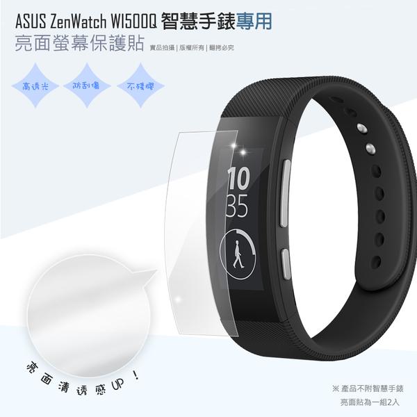 ◆亮面螢幕保護貼 Sony SWR-30 手環 曲面膜 保護貼 【一組二入】軟性 高清 亮貼 亮面貼 保護膜