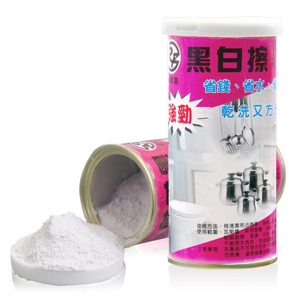 【黑魔法】黑白擦天然去污粉 250g×1罐