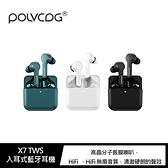 POLVCDG X7 TWS 入耳式藍牙耳機
