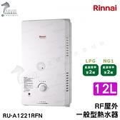 《林內牌》12L 屋外一般型熱水器 RU-A1221RFN