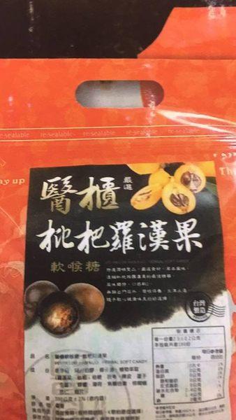 醫櫃 枇杷羅漢果軟喉糖 500g(包)*10包
