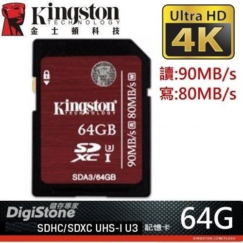 【現折100+贈SD收納盒】金士頓 KingSton 64GB SDXC UHS-I U3 4K高速記憶卡(相機用大卡)X1P【R90/W80MB/s】