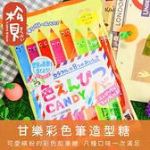 《松貝》甘樂彩色筆造型糖80g【4901351018712】ca4