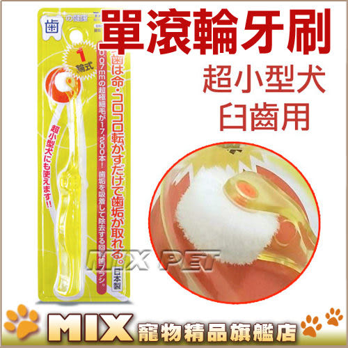 ◆MIX米克斯◆日本TAURUS金牛座.黃色超小型犬臼齒專用旋轉牙刷(TD-151316)