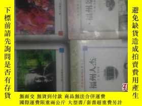 二手書博民逛書店罕見可愛的福州叢書(3,4,5,6)Y28355 張作興主編 鷺